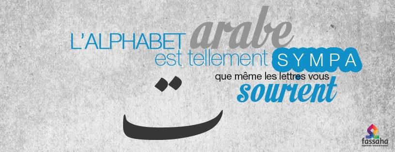 institut-fassah-cours-arabe-intensif