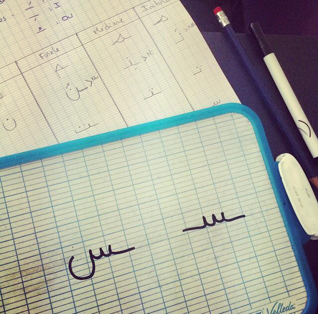 cours-arabe-institut-fassaha-paris1